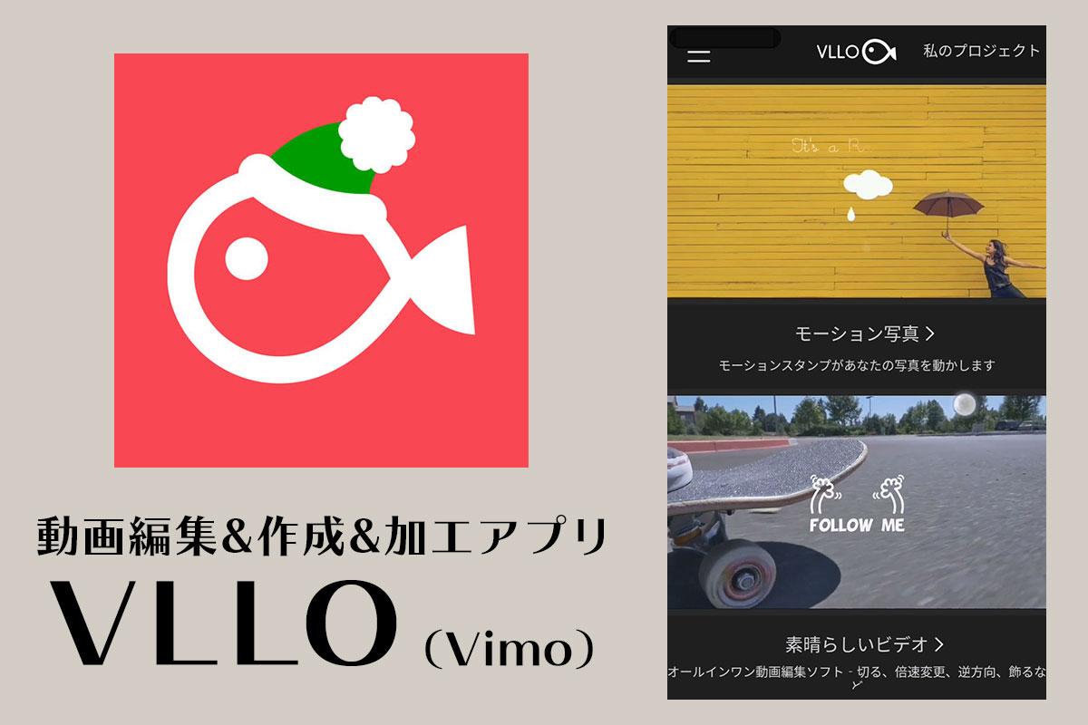 動画編集アプリVLLO使い方
