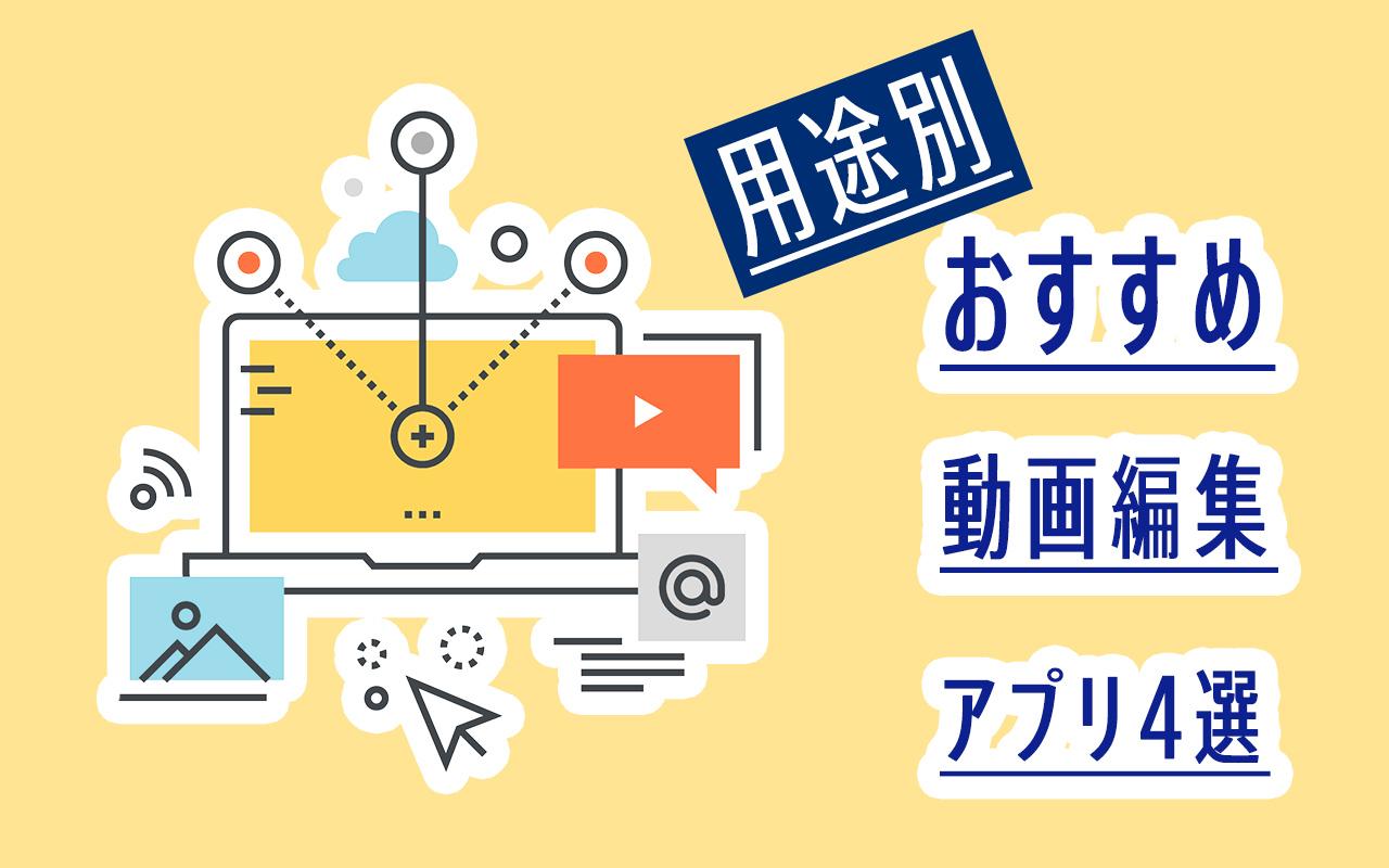 おすすめ動画編集アプリ2019